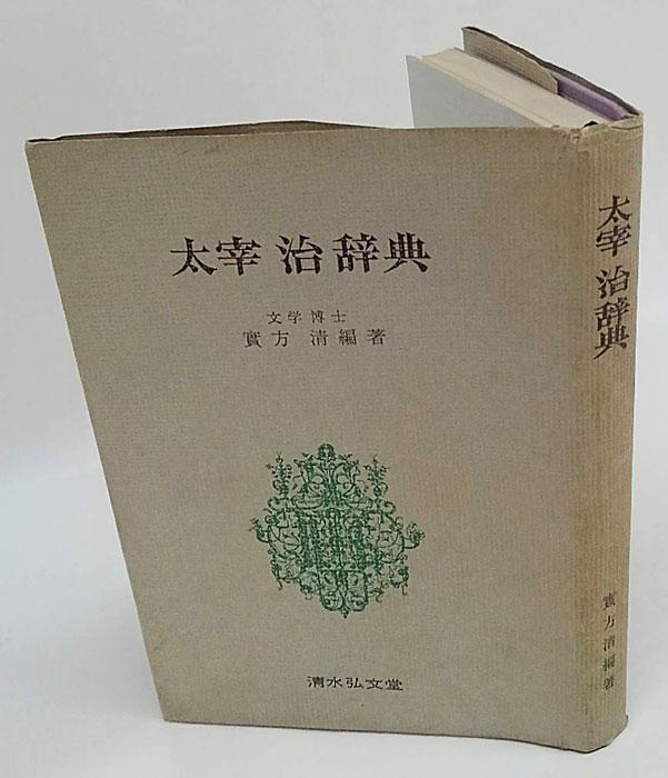 太宰治辞典(実方清 編著) / 岩森...