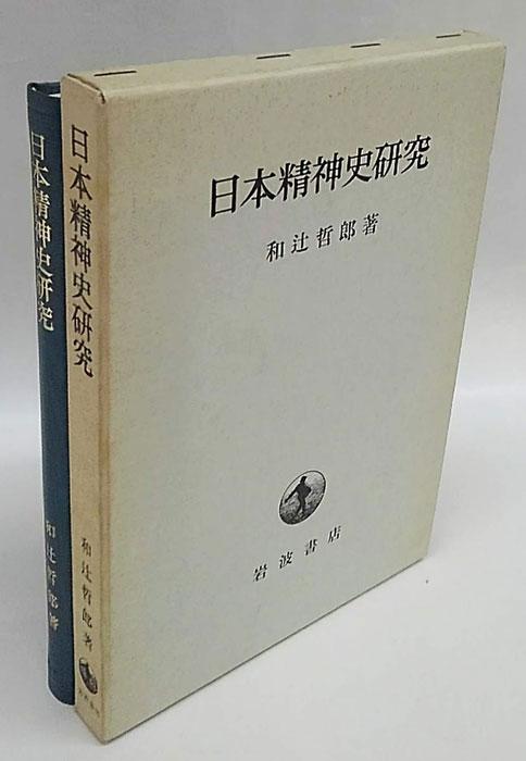 日本精神史研究