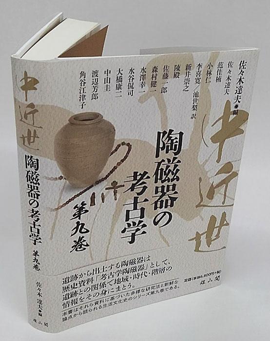 中近世陶磁器の考古学 第九巻(佐...